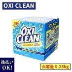 OXI CLEAN オキシクリーン マルチパーパスクリーナー 強力洗浄 大容量 5.25kg