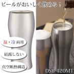 飲みごろビールタンブラー 420ml マット DSB-420MT 飲みごろ ビール タンブラー ステンレス コップ グラス ステンレスカップ マジックタンブラー