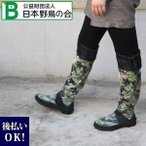 レインブーツ 日本野鳥の会 バードウォッチング 長靴 カモフラージュ柄 夏フェス レインシューズ