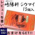 横浜名物 シウマイの崎陽軒 キヨウケン 真空パック シュウマイ 15個入(15個×1箱)