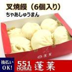 551蓬莱 お取り寄せ 叉焼饅 肉まん 豚まん チャーシューマン(6個入り)(H0706H)(冷蔵便)
