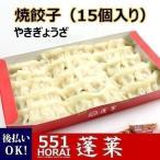 551蓬莱 お取り寄せ 焼餃子 ギョーザ(15個入り)(H0315H)(冷蔵便)
