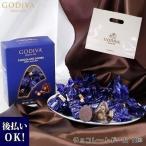 ゴディバ チョコレート ホワイトデー ギフト お菓子 チョコ GODIVA チョコレートドーム 18粒 #FG76080 ゴディバ専用袋付き 義理チョコ 詰め合わせ