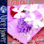 父の日 ギフト プリザーブドフラワー カーネーション 花束 ブーケ 花 プリザ 1輪 1輪挿し プレゼント ギフト ブリザーブド