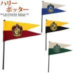 ハリー・ポッター グッズ USJ限定 USJ公式 ペナント 寮旗 Harry Potter 小物 ギフト ハリポタ