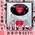 コンドーム 業務用コンドーム LOVE&SKIN ラブ&スキン144個/箱