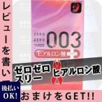 オカモト ゼロゼロスリー 0.03 ヒアルロン酸 10コ入