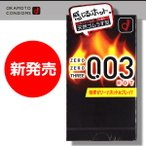 オカモト コンドーム 003 HOT(ゼロゼロスリー ホット 10個入り)