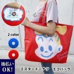 エコバッグ 折りたたみ コンパクト ミスタードーナツ エコバック 選べる2色  コンビニサイズ レジカゴ レジ袋 ミスド