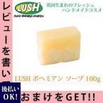 自然派石鹸 ラッシュ ボヘミアン ソープ 100g LUSH(※冷蔵便必須期間中|クール便代324円追加済)