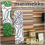 ショッピングマリメッコ ファブリックパネル マリメッコ marimekko ファブリックボード 北欧 完成品 90cm×25cm 長方形 鶴三工房