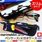 ショッピング筆箱 マリメッコ(marimekko)の生地使用ウニッコ 眼鏡ケース ペンケース 筆箱 スリム(小)タイプ(鶴三工房)