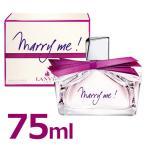 ランバン 香水 マリーミー EDP SP 75ml セール