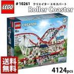 Yahoo!カヴァティーナ レディース通販館LEGO レゴ クリエイター エキスパート ローラーコースター #10261 Roller Coaster 4124ピース