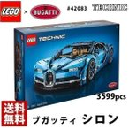 Yahoo!カヴァティーナ レディース通販館LEGO(レゴ) #42083 Bugatti Chiron レゴ テクニック ブガッティ シロン 3599ピース