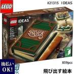 lego レゴ アイデア 飛び出すしかけ絵本 # 21315 LEGO IDEAS Pop-Up Book ポップアップ ブック 859ピース