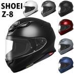 SHOEI ヘルメット Z-8 新型 フルフェイス Z8 バイク メンズ レディース かっこいい おしゃれ シンプル 単色 公道 ツーリング 父の日 ギフト