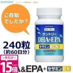 サントリー DHA & EPA+セサミンEX オリザプラス 240粒