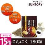 (サントリー 黒酢にんにく 180粒(約90日分)) SUNTORY セサミンも取扱中!健康食品 サプリメント