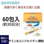 サントリー グルコサミン&コンドロイチン 顆粒 60包入り 約30日分