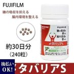 FUJIFILM 富士フイルム メタバリアS 約30日分 240粒 注目の天然成分サラシア