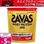 ザバス ホエイプロテイン100 ココア味2520g(約120食分)