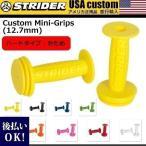 STRIDER ストライダー キッズ用ランニングバイク カスタムパーツ ハンドルバー・カラーグリップ 同色2個セット 12.7mm