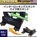 STRIDER ストライダー キッズ用ランニングバイク メンズ レディース カスタムパーツ インターロッキングスタンド プラスチック 正規品/通販/