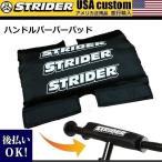 STRIDER ストライダー キッズ用ランニングバイク メンズ レディース カスタムパーツ Handlebar Pad ハンドルバーバーパッド 正規品/通販/
