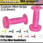 STRIDER ストライダー キッズ用ランニングバイク カスタムパーツ Custom Mini-Grips (13.0mm)(ソフトタイプ:柔らかめ)