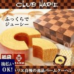 【紙袋付】クラブハリエ バームクーヘン 約240g たねや 品番12567(※気温の関係により冷蔵便必須となります)