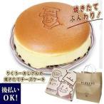 りくろーおじさんの焼きたてチーズケーキ<6号サイズ/直径18cm> ホワイトデー お返し