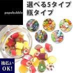 papabubble パパブブレ キャンディーS 50g 瓶タイプ