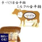 京都 金平糖専門店 緑寿庵清水 手づくり京金平糖 ミルクの金平糖 60g こんぺいとう ギフト 人気 スイーツ お菓子