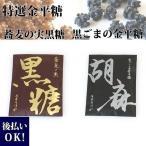 京都 金平糖専門店 緑寿庵清水 特選金平糖 黒ごまの金平糖 蕎麦の実黒糖 こんぺいとう