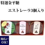 京都 金平糖専門店 緑寿庵清水 特選金平糖 エストレーラ3個入り こんぺいとう