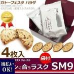 紙袋付 ガトーフェスタ ハラダ グーテ・デ・ロワ ソムリエ 4枚入 テイスティングボックス SM9 ハラダ
