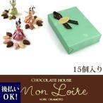 モンロワール リーフメモリー ギフトボックス 15個入り 化粧箱 チョコレート お菓子 詰め合わせ
