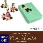 モンロワール リーフメモリー ギフトボックス 27個入り 化粧箱 チョコレート お菓子 詰め合わせ