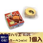 【紙袋付】クラブハリエ キッズ バウムクーヘン mini 1個入 たねや(※気温の関係により冷蔵便必須となります)