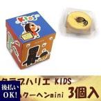 【紙袋付】クラブハリエ キッズ バウムクーヘン mini 3個入 たねや(※気温の関係により冷蔵便必須となります)