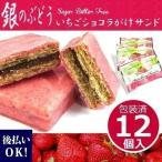 【季節限定】銀のぶどう シュガーバターの木 ■いちごショコラがけサンド■12個入
