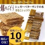 シュガーバターサンドの木 きなこショコラ (10個入り)
