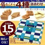 あすつく 銀のぶどう シュガーバターの木 4種詰合せ 15袋入 SB-B2 紙袋付き バレンタイン ギャレンタイン ホワイトデー ギフト