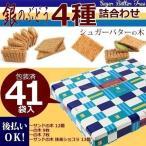あすつく 銀のぶどう シュガーバターの木 4種詰合せ 38袋入 HS-D0 紙袋付き バレンタイン ギャレンタイン ホワイトデー ギフト