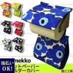 あすつく 送料無料  marimekko マリメッコ生地使用 トイレットペーパーホルダーカバー 鶴三工房