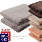 ユニクロ UNIQLO ヒートテック毛布 シングル サイズ メンズ レディース 極暖 超極暖も人気 ギフト