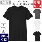 ユニクロ ヒートテック ヒートテッククルーネックT 半袖 メンズ 選べる3色 UNIQLO MENS 男性用下着 下着 肌着 冬用下着 ギフト