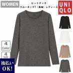 ユニクロ ヒートテック ヒートテッククルーネックT 長袖 レディース 選べる4色 UNIQLO 女性用下着 下着 肌着 冬用下着 冬用肌着