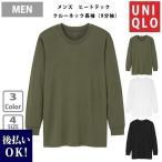 ユニクロ ヒートテック ヒートテッククルーネックT 長袖 9分袖 メンズ 選べる3色 UNIQLO 男性用下着 下着 肌着 冬用下着 冬用肌着 男性用 ギフト